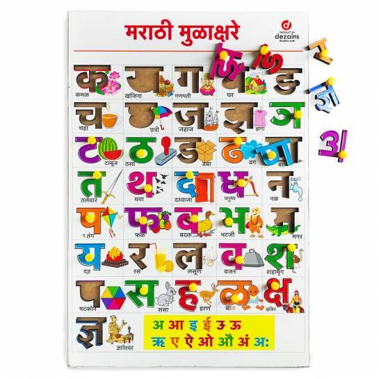 Big Marathi Letters - Educational toy for Kids