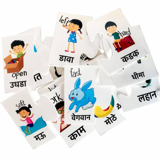 15 Puzzle sets - Opposites in Marathi