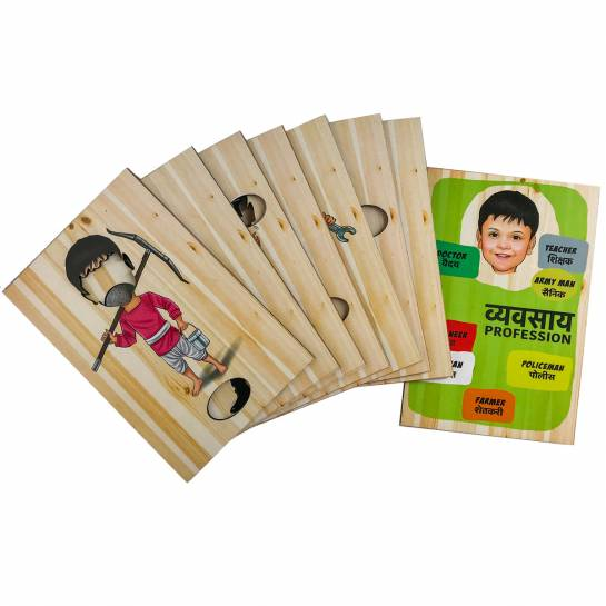 Profession Cards for Kids in Marathi